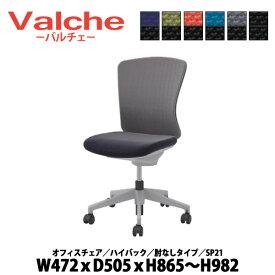 事務椅子 【搬入設置に業者がお伺い】 ハイバック 肘なしタイプ SP21 W47.2×D50.5×H86.5〜98.2cm オフィスチェア リクライニング パソコンチェア