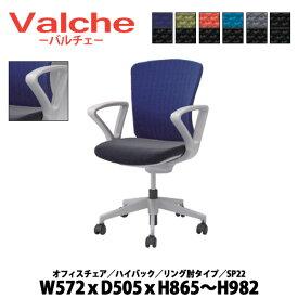 事務椅子 【搬入設置に業者がお伺い】 ハイバック リング肘付タイプ SP22 W57.2×D50.5×H86.5〜98.2cm オフィスチェア リクライニング パソコンチェア