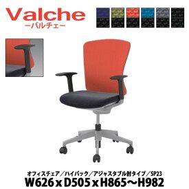 事務椅子 【搬入設置に業者がお伺い】 ハイバック アジャスタブル肘付タイプ SP23 W62.6×D50.5×H86.5〜98.2cm オフィスチェア リクライニング パソコンチェア