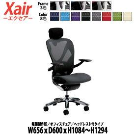 オフィスチェア 事務椅子 ヘッドレスト付 XAIR-HEAD W65.6×D60×H108.4〜129.4cm 【送料無料(北海道 沖縄 離島を除く)】 イナバ エクセア