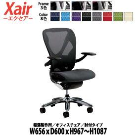 オフィスチェア 事務椅子 肘付 XAIR-HIJI W65.6×D60×H96.7〜108.7cm 【送料無料(北海道 沖縄 離島を除く)】 イナバ エクセア