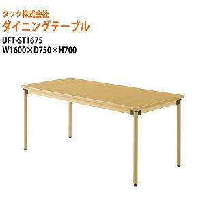 【法人様配達限定】 4本脚の木目施設用・介護用テーブル W160xD75xH70cm UFT-ST1675【送料無料(北海道 沖縄 離島を除く)】