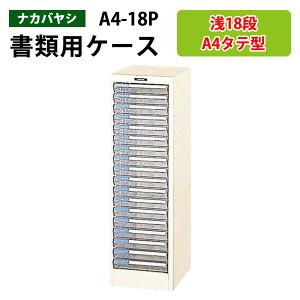 レターケース フロアケース A4-18P A4 浅型18段 W278×D341×H880mm 書類 整理 棚 収納 ナカバヤシ