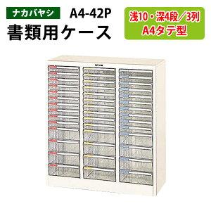 レターケース フロアケース A4-42P A4 浅型10段 深型4段×3 W796×D341×H880mm 書類 整理 棚 収納 ナカバヤシ