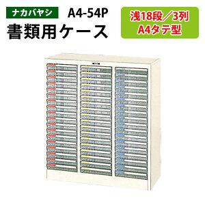 レターケース フロアケース A4-54P A4 浅型18段×3 W796×D341×H880mm 書類 整理 棚 収納 ナカバヤシ