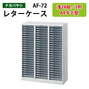 レターケース フロアケース AF-72 A4 浅型24段×3 W831×D336×H1100mm 書類 整理 棚 収納 アバンテV2 ナカバヤシ
