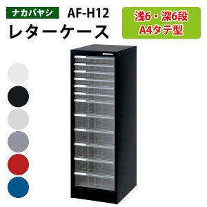 レターケース フロアケース AF-H12 A4 浅型6段 深型6段 W277×D336×H880mm 書類 整理 棚 収納 アバンテV2 ナカバヤシ