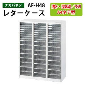 レターケース フロアケース AF-H48 A4 浅型8段×3 深型8段×3 W831×D336×H1100mm 書類 整理 棚 収納 アバンテV2 ナカバヤシ