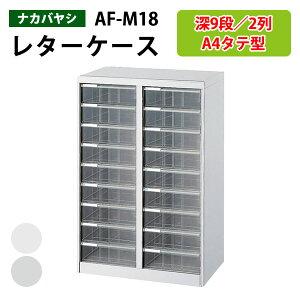 レターケース フロアケース AF-M18 A4 深型9段×2 W554×D336×H880mm 書類 整理 棚 収納 アバンテV2 ナカバヤシ