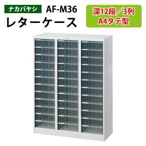 レターケース フロアケース AF-M36 A4 深型12段×3 W831×D336×H1100mm 書類 整理 棚 収納 アバンテV2 ナカバヤシ