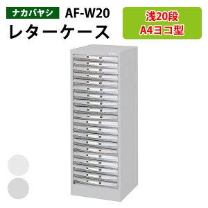 レターケース フロアケース AF-W20 A4 浅型20段W350×D264×H880mm 書類 整理 棚 収納 アバンテV2 ナカバヤシ