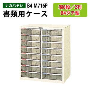 レターケース フロアケース B4-M716P B4 深型8段×2 W59.6×D41.1×H70cm 【送料無料(北海道 沖縄 離島を除く)】書類 整理 棚 収納