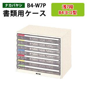 レターケース フロアケース B4-W7P B4 浅型7段 W41×D29.5×H34cm 【送料無料(北海道 沖縄 離島を除く)】書類 整理 棚 収納