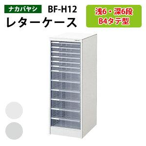 レターケース フロアケース BF-H12 B4 浅型6段 深型6段W32.3×D41.2×H88cm 【送料無料(北海道 沖縄 離島を除く)】書類 整理 棚 収納 アバンテV2