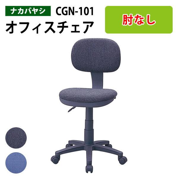 パソコンチェア CGN-101 W52.5xD59xH80〜93cm 【送料無料(北海道 沖縄 離島を除く)】 オフィスチェア 事務椅子 OAチェア