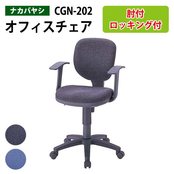 パソコンチェア 肘付 CGN-202 W58xD63xH83〜96cm 【送料無料(北海道 沖縄 離島を除く)】 事務椅子 オフィスチェア OAチェア