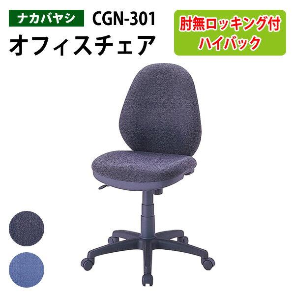 パソコンチェア CGN-301 W63xD65xH91〜104cm 【送料無料(北海道 沖縄 離島を除く)】 事務椅子 オフィスチェア OAチェア