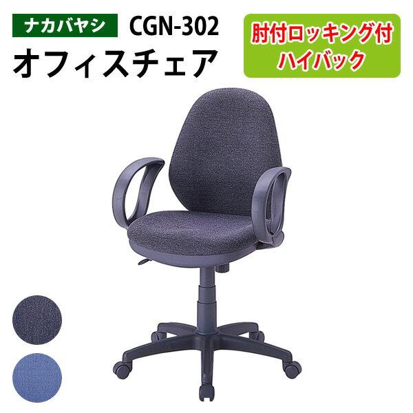 パソコンチェア 肘付 CGN-302 W63xD65xH91〜104cm 【送料無料(北海道 沖縄 離島を除く)】 事務椅子 オフィスチェア OAチェア