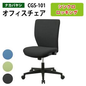 ハイバックチェア CGS-101 W62.3xD58xH89〜98cm 【送料無料(北海道 沖縄 離島を除く)】事務椅子 オフィスチェア ロッキング OAチェア