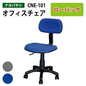 事務椅子 肘無し CNE-101 W51.5xD52.5〜55xH74〜85.5cm 【送料無料(北海道 沖縄 離島を除く)】 オフィスチェア OAチェア