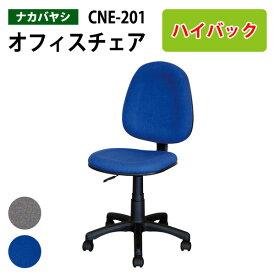 事務椅子 肘無し CNE-201 W53.5xD55.5〜58xH86.5〜98cm 【送料無料(北海道 沖縄 離島を除く)】 オフィスチェア OAチェア