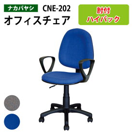 事務椅子 肘付 CNE-202 W53.5xD55.5〜58xH86.5〜98cm 【送料無料(北海道 沖縄 離島を除く)】 オフィスチェア OAチェア