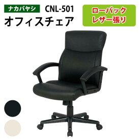 レザーチェア ローバック CNL-501 W61.5xD69xH98〜106cm 【送料無料(北海道 沖縄 離島を除く)】 事務椅子 オフィスチェア OAチェア