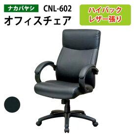 レザーチェア CNL-602 W67xD73xH108〜118cm 【送料無料(北海道 沖縄 離島を除く)】 事務椅子 オフィスチェア OAチェア