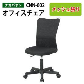 事務椅子 肘無し CNN-002 W52xD61xH86〜98cm 【送料無料(北海道 沖縄 離島を除く)】 オフィスチェア ネットチェア OAネットチェア