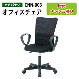 事務椅子 肘付き CNN-003 W52xD61xH86〜98cm 【送料無料(北海道 沖縄 離島を除く)】 オフィスチェア OAネットチェア
