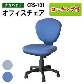 事務椅子 肘無し CRS-101 W53.5xD62xH82〜94cm 【送料無料(北海道 沖縄 離島を除く)】 オフィスチェア OAロッキングチェア