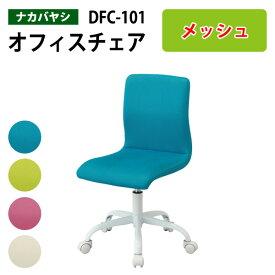 カジュアルチェア DFC-101 W51xD51xH77〜84cm【送料無料(北海道 沖縄 離島を除く)】ミーティングチェア オフィスチェア