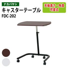 キャスタ付きテーブル FDC-202 W80xD50xH71cm 【送無料(北海道 沖縄 離島を除く)】 ナカバヤシ