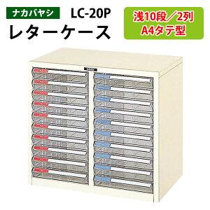 レターケース LC-20P浅型10段x2 A4 タテ型 W53.7xD34.1xH48.2cm 【送料無料(北海道 沖縄 離島を除く)】 収納 棚 書類 整理