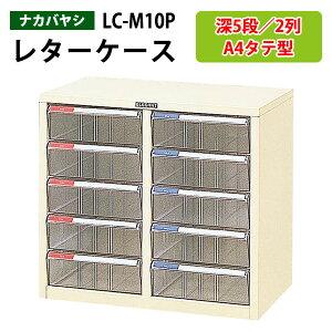レターケース LC-M10P 深型5段x2 A4 タテ型 W53.7xD34.1xH48.2cm 【送料無料(北海道 沖縄 離島を除く)】 収納 棚 書類 整理