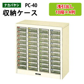 整理ケース ナカバヤシ PC-40 浅型10段×4 W49.2×D24×H50cm 【送料無料(北海道 沖縄 離島を除く)】書類 整理 棚 収納 フロアケース