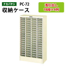 整理ケース ナカバヤシ PC-72 浅型18段×4 W49.2×D24×H88cm 【送料無料(北海道 沖縄 離島を除く)】書類 整理 棚 収納 フロアケース