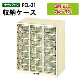 整理ケース ナカバヤシ PCL-21 深型7段×3 W41.9×D27.5×H48.6cm 【送料無料(北海道 沖縄 離島を除く)】書類 整理 棚 収納 フロアケース