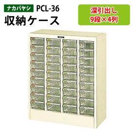 整理ケース ナカバヤシ PCL-36 深型9段×4 W57.3×D27.5×H69.3cm 【送料無料(北海道 沖縄 離島を除く)】書類 整理 棚 収納 フロアケース