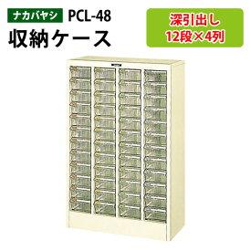 整理ケース ナカバヤシ PCL-48 深型12段×4 W57.3×D27.5×H88cm 【送料無料(北海道 沖縄 離島を除く)】書類 整理 棚 収納 フロアケース