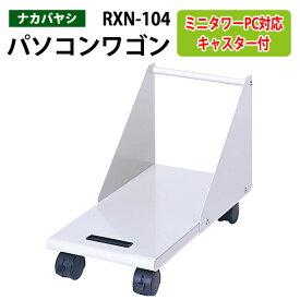 PCワゴン キャスター付き RXN-104 W25.4xD52.5xH33.6cm【送料無料(北海道 沖縄 離島を除く)】 パソコンワゴン ナカバヤシ