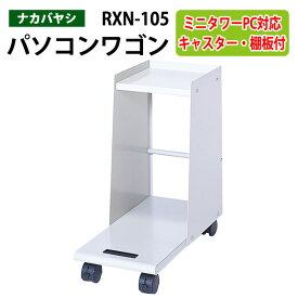 PCワゴン キャスター付き RXN-105 W25.4xD52.7xH53.1cm【送料無料(北海道 沖縄 離島を除く)】 パソコンワゴン ナカバヤシ