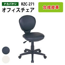 レザーチェア RZC-271 W53.5xD56xH77.5〜88.5cm【送料無料(北海道 沖縄 離島を除く)】 オフィスチェア 事務椅子 書斎用椅子 肘無し