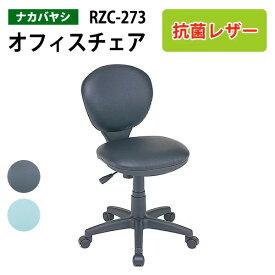 レザーチェア RZC-273 W53.5xD56xH77.5〜88.5cm【送料無料(北海道 沖縄 離島を除く)】 抗菌レザー オフィスチェア 書斎用椅子 肘無し