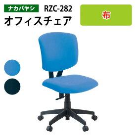 オフィスチェア RZC-282 W63.5xD64xH88〜99cm【送料無料(北海道 沖縄 離島を除く)】デスクチェア カラフル 事務椅子