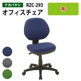 事務椅子 肘無し RZC-293 W58.3xD63.5xH83〜94cm【送料無料(北海道 沖縄 離島を除く)】オフィスチェア クッションチェア 書斎用椅子
