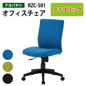 事務椅子 肘無し RZC-501 W60.3xD58.5xH88〜97cm【送料無料(北海道 沖縄 離島を除く)】オフィスチェア