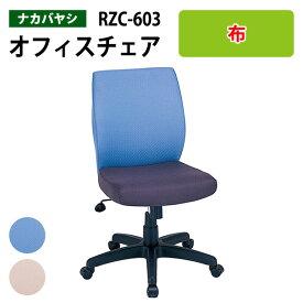 事務椅子 肘無し RZC-603 W62.5xD65xH88.3〜95.3cm【送料無料(北海道 沖縄 離島を除く)】オフィスチェア ミーティングチェア 会議椅子