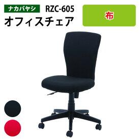 事務椅子 肘無し RZC-605 W60.5xD58.5xH86.5〜95.5cm【送料無料(北海道 沖縄 離島を除く)】オフィスチェア ソフトバック