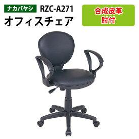 レザーチェア RZC-A271 W53.5xD55.5xH77.5〜88.5cm【送料無料(北海道 沖縄 離島を除く)】オフィスチェア 事務椅子 書斎用椅子 肘付き